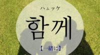 韓国語で「一緒に」の【함께(ハムッケ)】の意味や発音は?例文も!