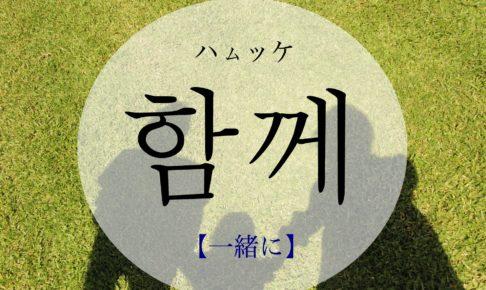 韓国語で「一緒に」の【함께(ハムッケ)】の発音は?使える例文も!