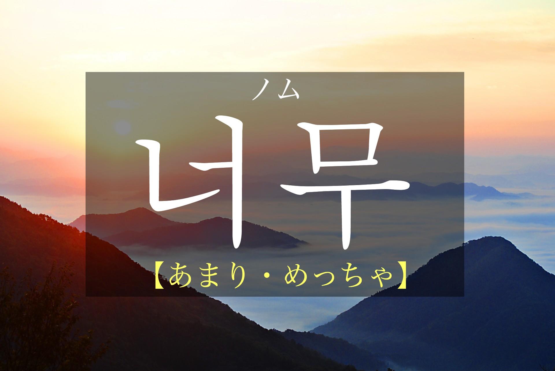 koreanword-too