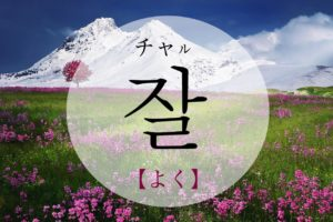 koreanword-well