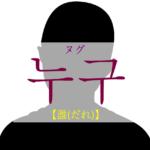 koreanword-who