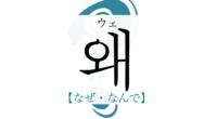 韓国語で「なぜ・なんで」の【왜(ウェ)】の発音や例文は?タメ語で覚えよう!