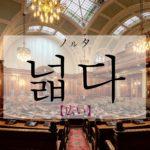 koreanword-wide