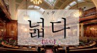 韓国語で「広い(ひろい)」の【넓다(ノルタ)】の活用や発音は?例文も!