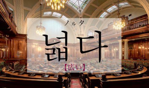 韓国語で「広い」の【넓다(ノルタ)】の活用や発音は?例文も!