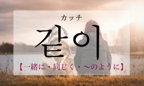 韓国語で「一緒に・同じく・〜のように」の【같이(カッチ)】の発音・例文は?
