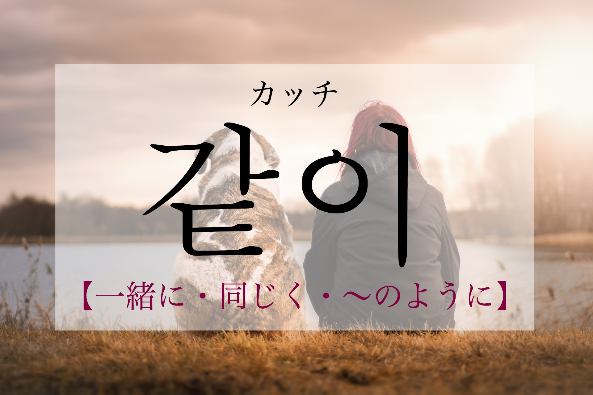 koreanword-with