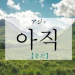koreanword-yet