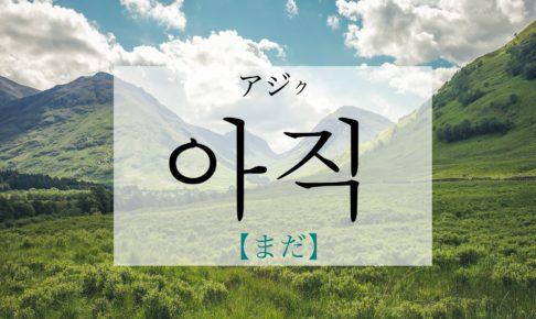 韓国語で「まだ」の【아직(アジク)】の発音は?使える例文も!
