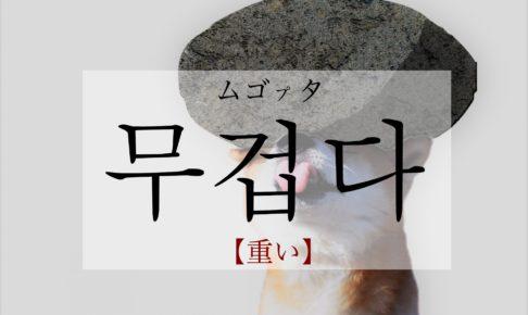韓国語で「重い」の【무겁다(ムゴプタ)】の活用や発音は?例文も!