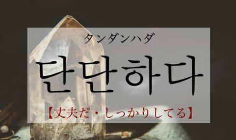 koreanword-hard