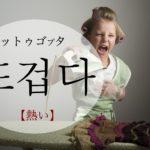 koreanword-hot