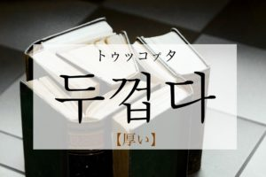 koreanword-thick