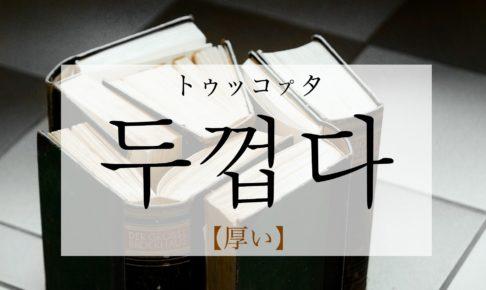 韓国語で「厚い」の【두껍다(トゥッコプタ)】の活用や発音・例文は?