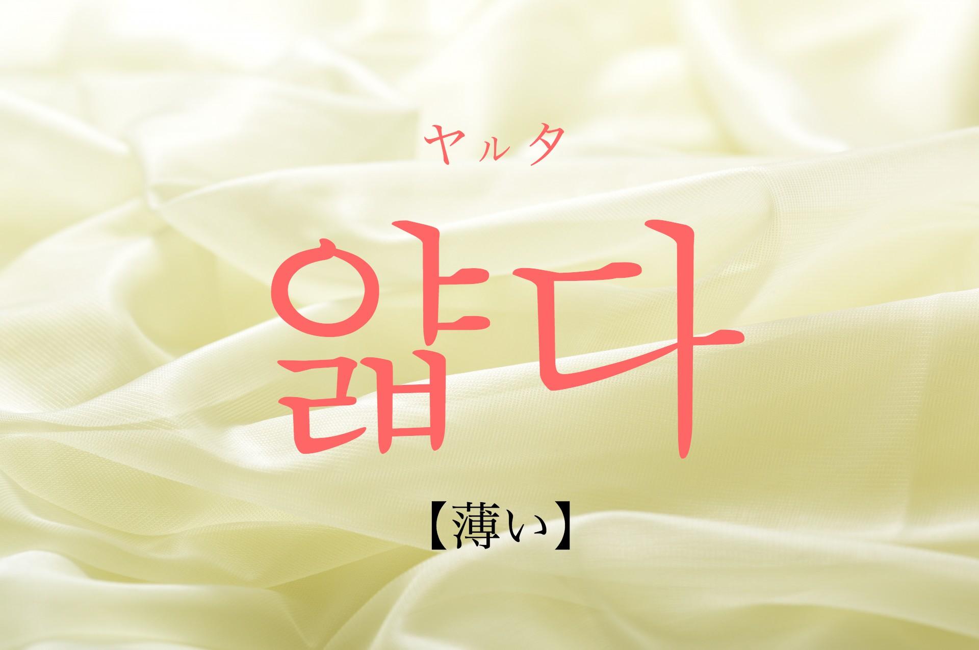 koreanword-thin-layer