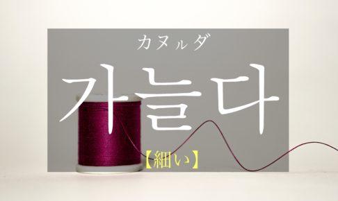韓国語で「細い」の【가늘다(カヌルダ)】の活用や発音・例文は?