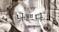 韓国語で「悪い」の【나쁘다(ナップダ)】の活用や発音・例文は?タメ語で覚えよう!