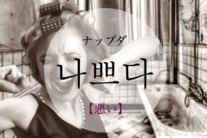 koreanword-bad