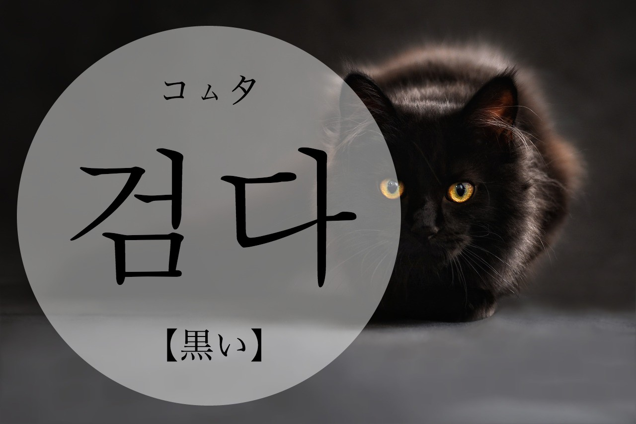 koreanword-be-black