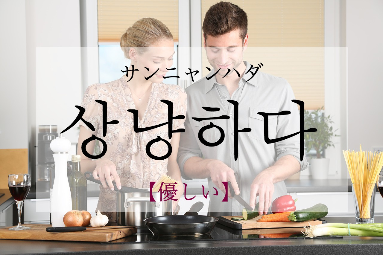koreanword-be-gentle
