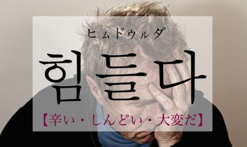 koreanword-be-hard