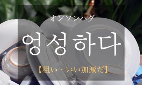 koreanword-be-rough