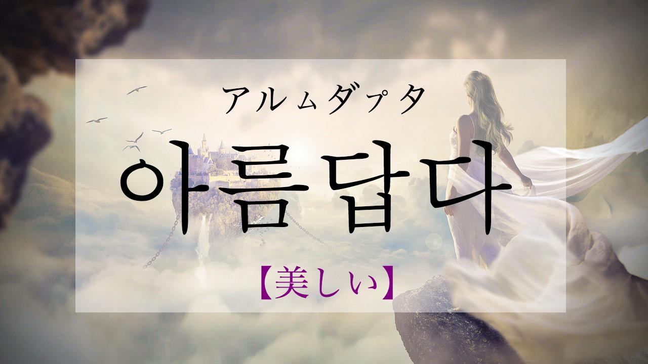 koreanword-beautiful