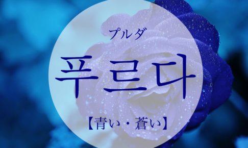 koreanword-blue