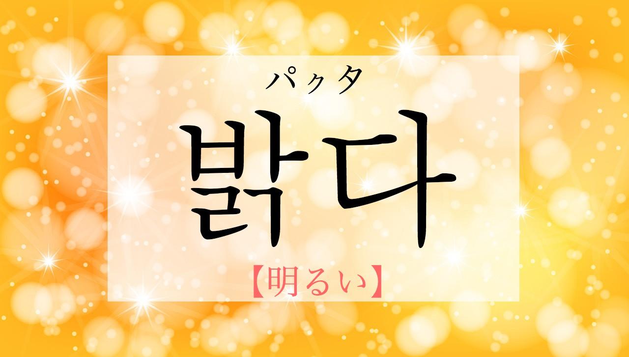 koreanword-bright