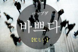 koreanword-busy