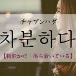 koreanword-calm