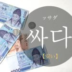 koreanword-cheap