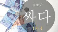 韓国語で「安い」の【싸다(ッサダ)】の活用や発音・例文は?タメ語で覚えよう!