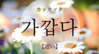 韓国語で「近い」の【가깝다(カッカプタ)】の活用や発音・例文は?タメ語で覚えよう!