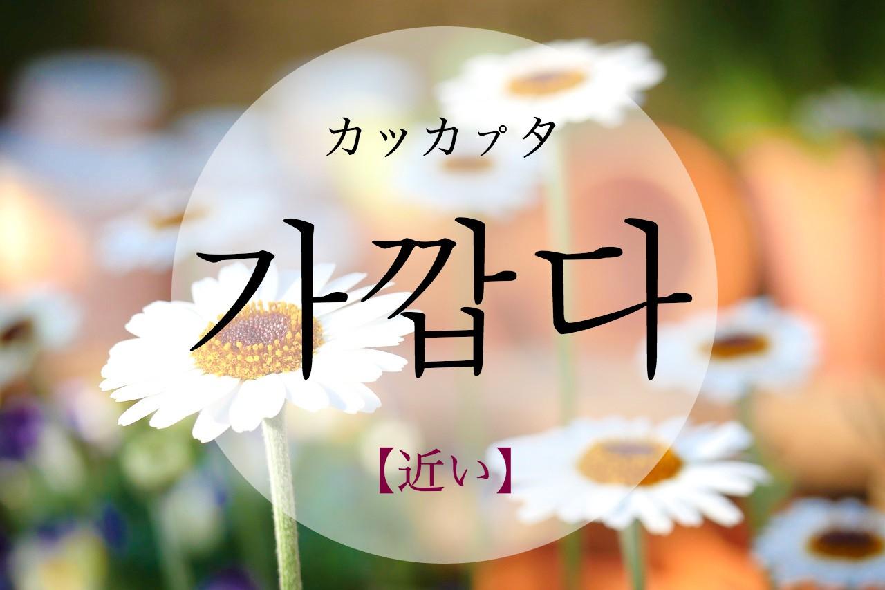 koreanword-close