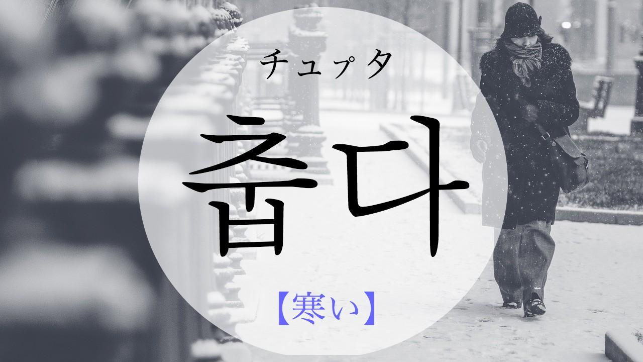 koreanword-cold