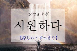 koreanword-cool