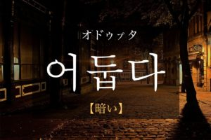 koreanword-dark