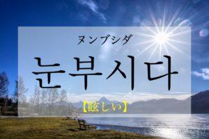 koreanword-dazzling