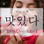 koreanword-delicious