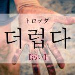 koreanword-dirty
