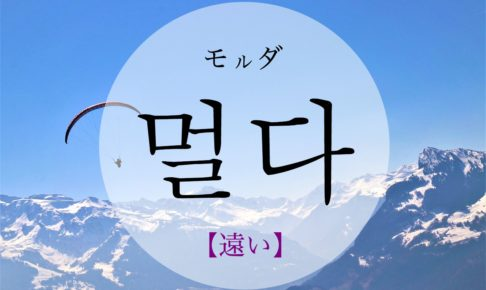 koreanword-far