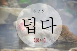 koreanword-feel-hot