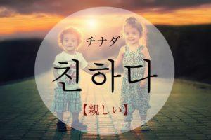 koreanword-friendly