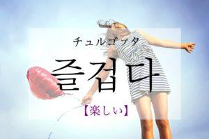 koreanword-fun