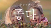 韓国語で「良い」の【좋다(チョッタ)】の活用や発音・例文は?タメ語で覚えよう!