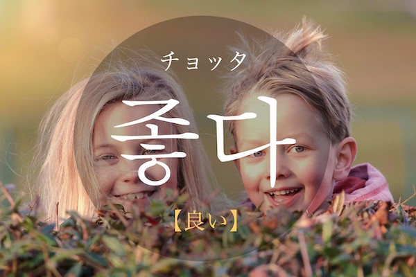 koreanword-good