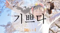 韓国語で「嬉しい」の【기쁘다(キップダ)】の活用や発音・例文は?タメ語で覚えよう!
