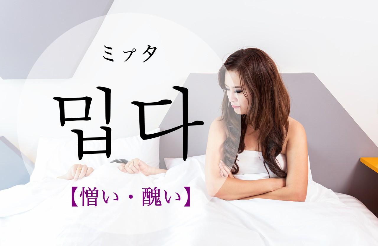 koreanword-hate