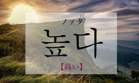 koreanword-high